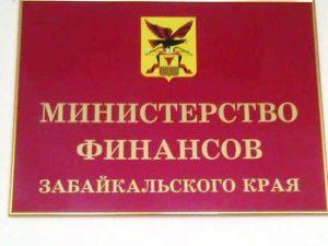 Пресс-служба Минфина Забайкалья