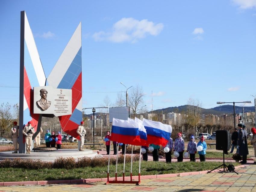 Памятник забайкальцам – Героям России открыли в Чите